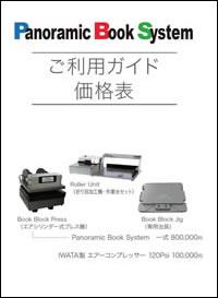 フルフラット製本機:Panoramic Book System ご利用ガイド&価格表