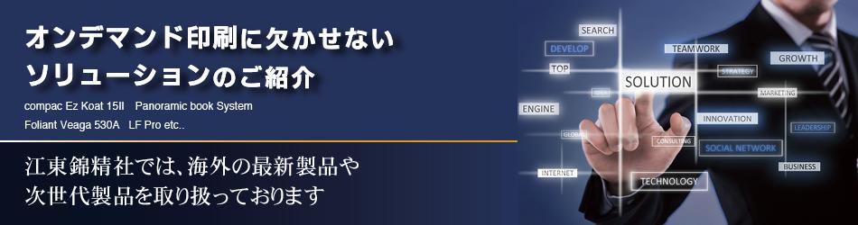 江東錦精社では、海外の最新製品や次世代製品を取り扱っております。