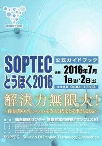 soptec2016_main