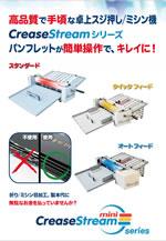 筋押し機:CreaseStream mini カタログ
