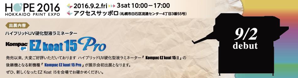 HOPE2016 に出展いたします。EZ Koat 15 Pro 初出展!