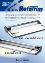 rotatrim_kk