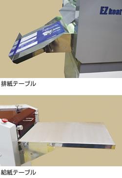 Kompac Ez Koat 15 Proの給紙テーブル