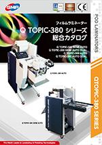 Q TOPIC-380 シリーズのカタログ
